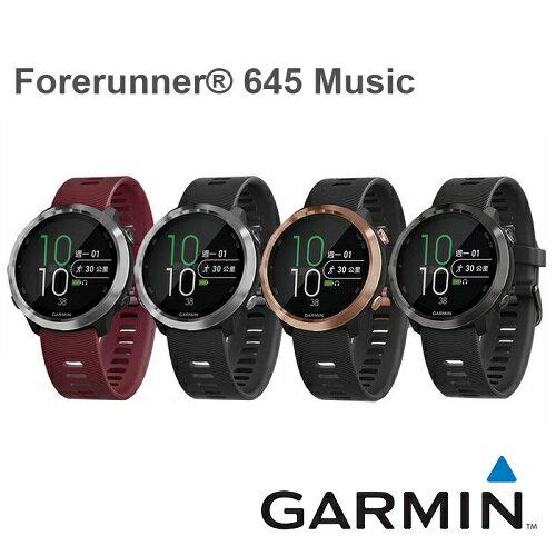 【免運費】GARMIN Forerunner 645 Music GPS智慧心率行動支付音樂錶