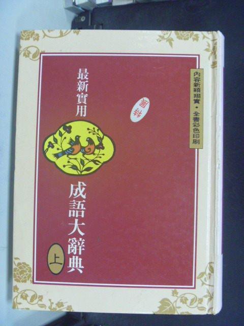 【書寶二手書T8/字典_HEK】最新實用成語大辭典(上)_成語辭典編輯