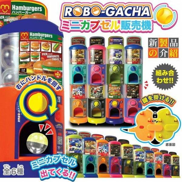 6款一組 永貿 迷你轉蛋機 扭蛋機 擺飾 扭蛋 ROBO~GACHA 扭蛋 轉蛋 吊飾