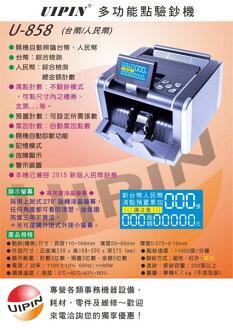UIPIN U-858 全自動多功能 點驗鈔機(台幣/人民幣)