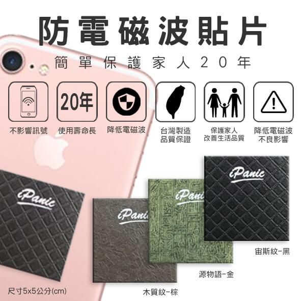 台灣製造 防電磁波貼片 台灣專利 抗電磁波 防電磁波 電磁波貼片 手機電磁波 防磁貼片