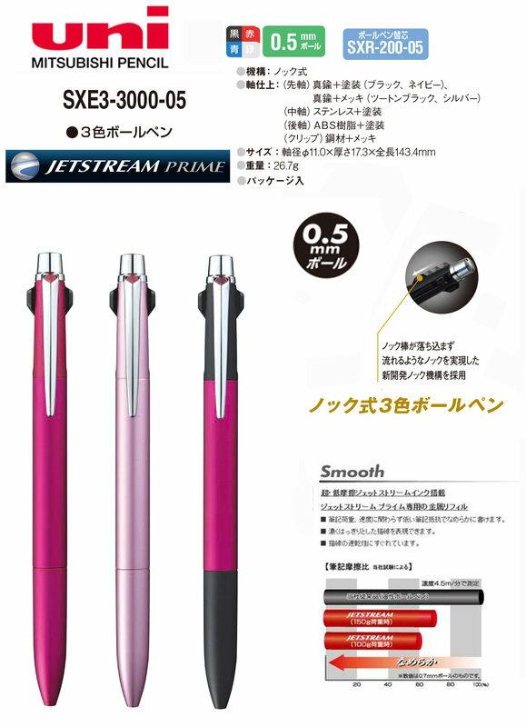 三菱UNI Jetstream prime 多機能 3色原子筆 [SXE3-3000-05] 0.5mm