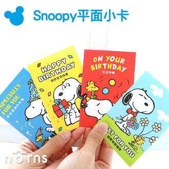 NORNS【Snoopy平面小卡】正版授權 賀卡 史努比 生日卡片 萬用卡 可愛 糊塗塔克 祝福 附信封