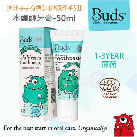 ?蟲寶寶?【澳洲Buds】芽芽有機 口腔護理系列 木醣醇牙膏--薄荷 1-3Y適用 50ml