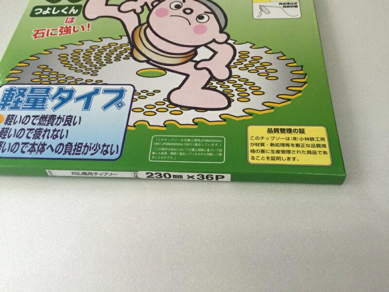 日本小林鐵工230*36齒圓盤刀鎢鋼刀片