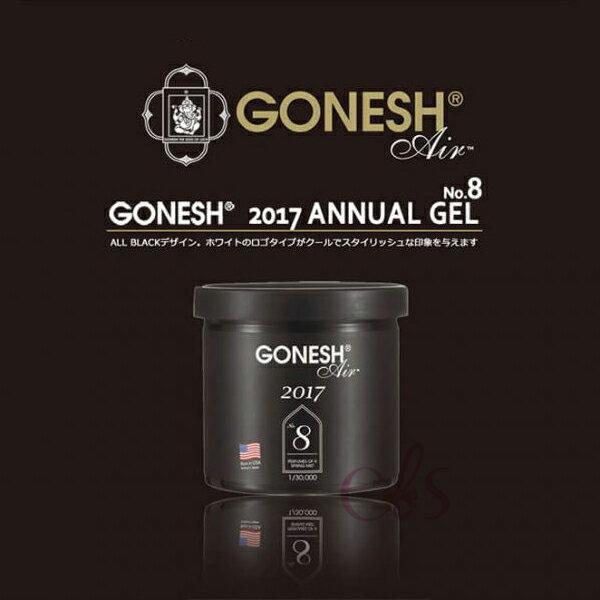 GONESH車香罐8號2017限定版黑色☆艾莉莎ELS☆