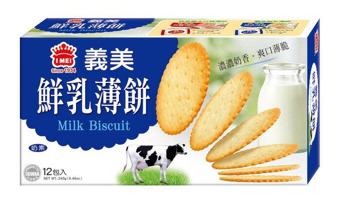 義美 鮮乳薄餅(盒) 120g【康鄰超市】