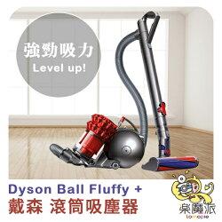 『樂魔派』日本代購 日本戴森 DYSON Ball Fluffy + 紅  附5吸頭組   CY24 吸塵器  軟質碳纖維滾筒吸頭 床墊吸頭