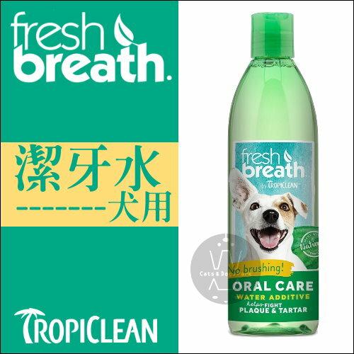 +貓狗樂園+ Fresh breath鮮呼吸【潔牙水。犬用。473ml】400元 - 限時優惠好康折扣