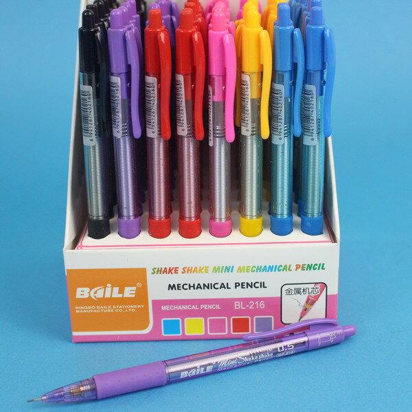 BAILE搖搖筆 BL-216 短型透明自動鉛筆0.5mm(細桿)/一支入{定15}~萬