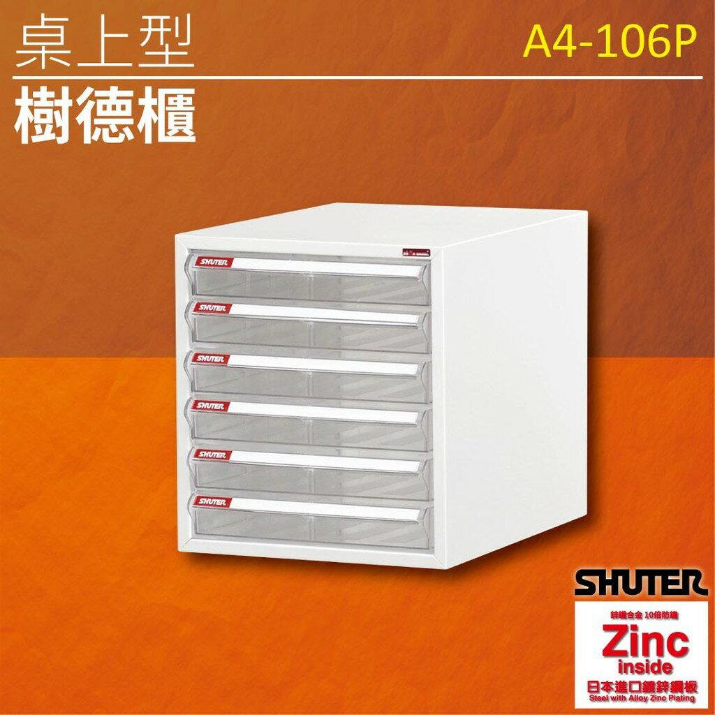 樹德高級鍍鋅鋼鈑 A4-106P A4桌上型樹德櫃 分類櫃 收納櫃 書報 賬單分類 辦公傢俱 理想櫃