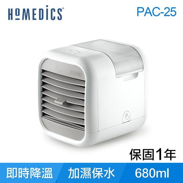 美國HOMEDICSMYCHILL移動式勁涼水冷扇(小)