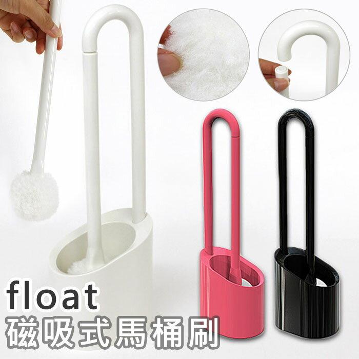 日本FLOAT磁吸式收納馬桶刷