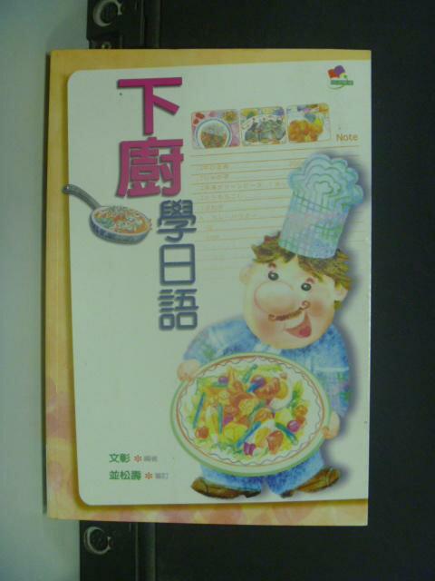 【書寶二手書T3/語言學習_GCW】下廚學日語_文章