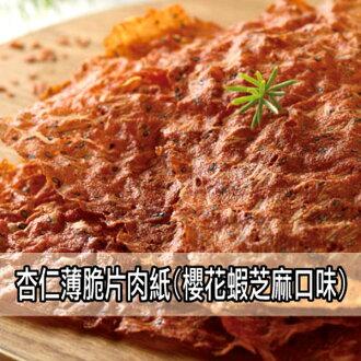 [小豬農莊]杏仁薄脆片肉紙(櫻花蝦芝麻口味)