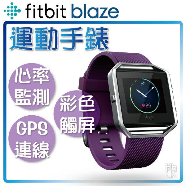 ?動出行格【和信嘉】Fitbit Blaze 智能運動手錶 (高貴紫) 健身手環 心率監測 GPS定位 公司貨 原廠保固