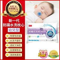 3M 新一代可水洗36次不糾結防蹣水洗枕-幼兒型(附純棉枕套) 0
