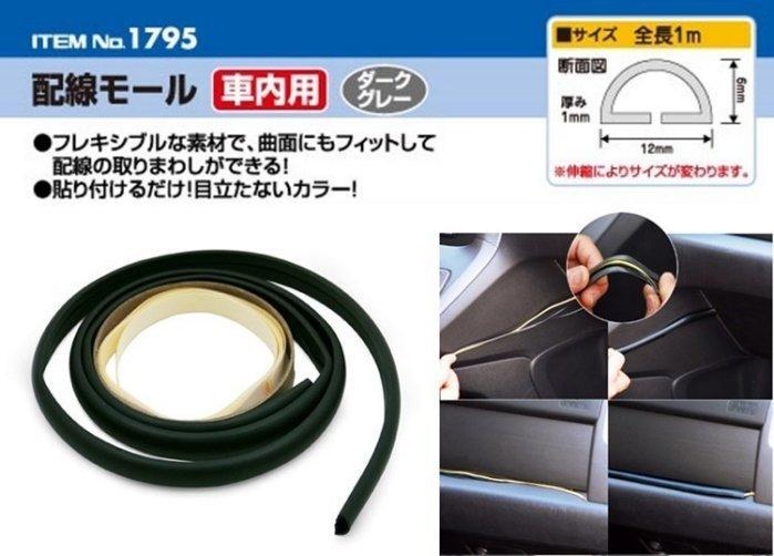 權世界~汽車用品  AMON 車用家用 收線理線配線用 黏貼式半圓形壓條管 長1m 179