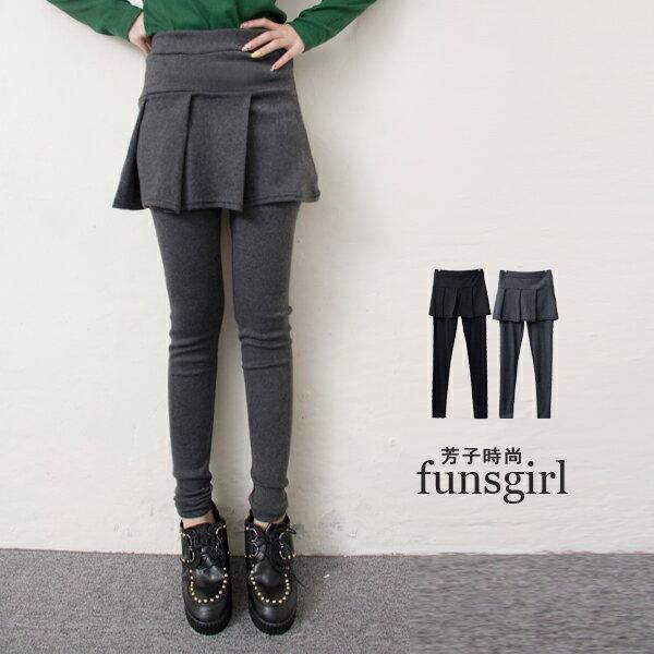 磨毛假兩件裙擺內搭長褲2色~funsgirl芳子時尚【B190888】