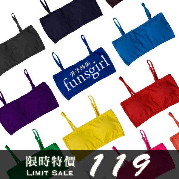 可拆肩帶平口內搭襯墊基本款14色~funsgirl芳子時尚【B350016】