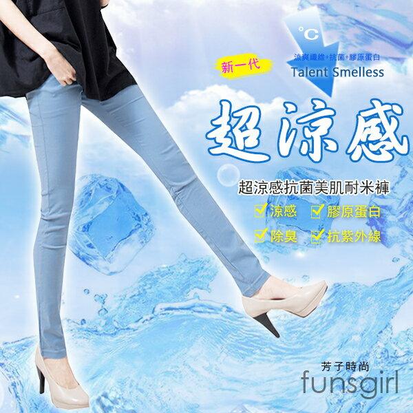 MIT超涼感抗菌膠原蛋白美肌耐米褲-3色(S-2L)【B880086】