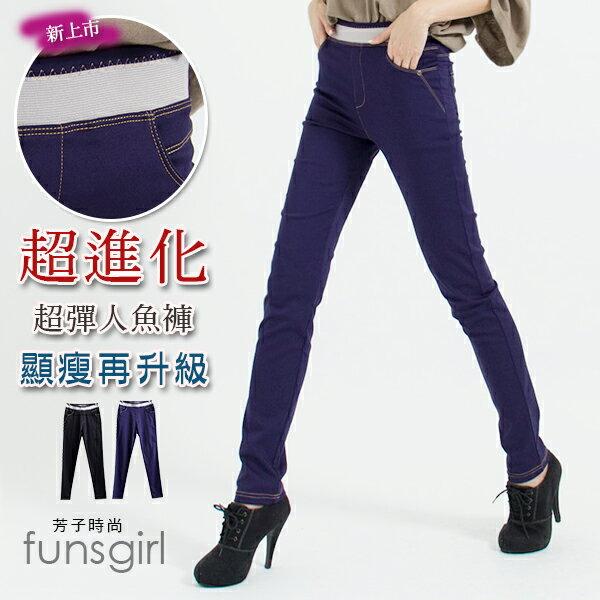顯瘦再加分!進化款織帶設計人魚褲2色(M-2L)~funsgirl芳子時尚【B890010】