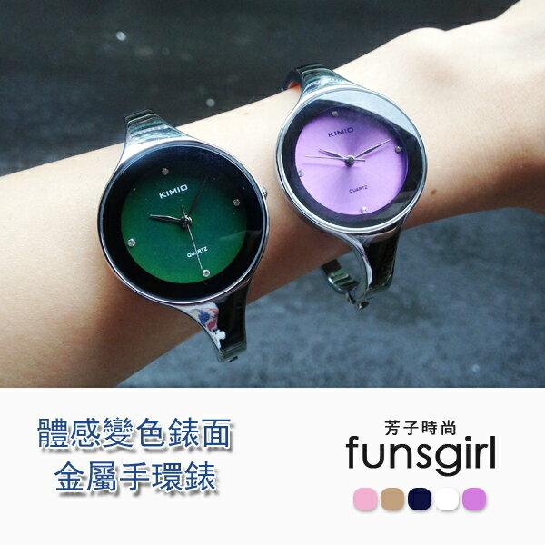 體感變色錶面金屬扣環式手環手錶5色~funsgirl芳子時尚【B230030】