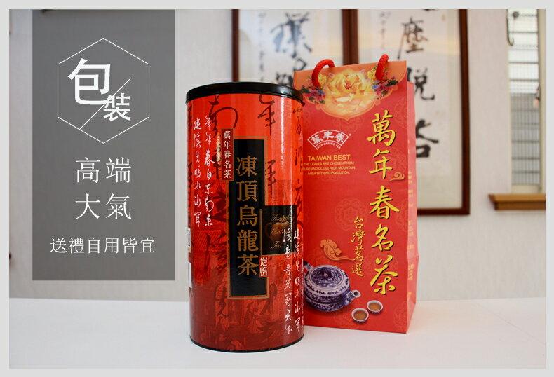 《萬年春》茗冠炭焙凍頂烏龍茶600公克(g) / 罐 台灣烏龍茶 高山茶 熟香口味 6