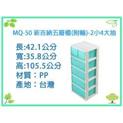 【吉賀】免運費 MQ50 聯府 新吉納五層櫃(附輪) 2小4大抽 MQ-50 收納