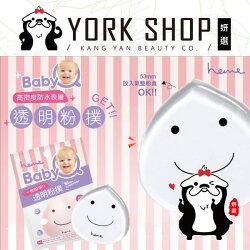 【姍伶】heme Baby Q 透明粉撲-小