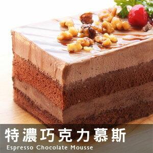 特濃巧克力幕斯 長條蛋糕 19.5cm*6.5cm