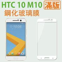 Samsung 三星到【滿版】9H 奈米鋼化玻璃膜、旭硝子保護貼 HTC 10 M10【盒裝公司貨】