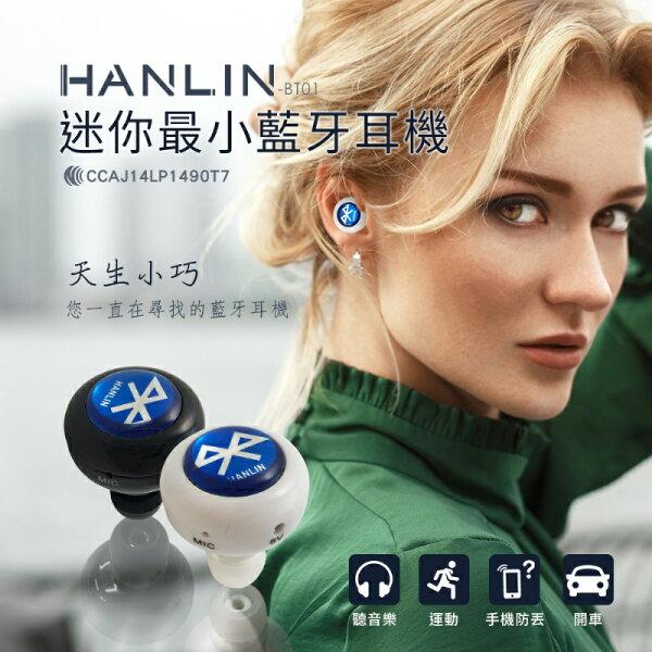 【HANLIN-BT01】正版(3.0立體聲)迷你最小藍牙藍芽耳機-(贈水鑽款+專利耳掛)