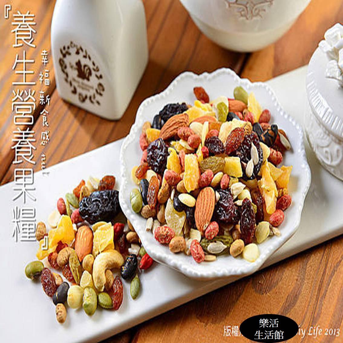 養生營養果糧  220g 小包裝   【樂活生活館】