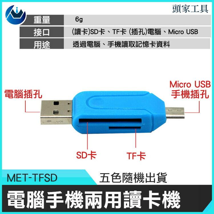 《頭家工具》隨身型 Micro USB 卡片顯示      SD卡讀卡機 MET-TFSD 記憶卡讀取