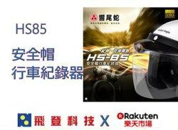【適合大多數半罩式安全帽】響尾蛇 HS-85  WIFI傳輸 送8G記憶卡 安全帽帽簷式行車記錄器