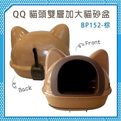 【力奇】QQ 貓頭雙層加大貓砂盆(BP152) -1160元【胖貓咪的最佳首選!】(H002E01-1)