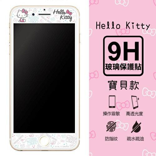 ~三麗鷗 Hello Kitty~9H滿版玻璃螢幕貼 寶貝款  iPhone 6 Plus