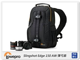 【分期0利率,免運費】Lowepro Slingshot Edge 150 AW 彈弓盾 彈弓手 單肩背包(公司貨)
