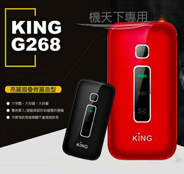 ⭐️無賴小舖⭐️KING G268 超大按鍵 超大鈴聲 大字體 掀蓋手機 折疊手機 軍人機 老人機 備用機 現貨
