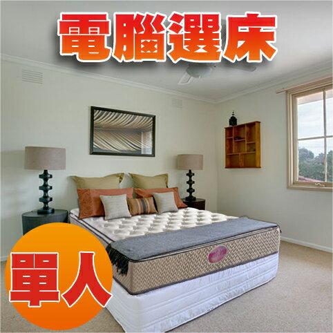 ~睡眠 SL4303~獨立筒床墊 比利時乳膠 軟硬適中 Q彈有勁 3.5尺單人床墊 MIT