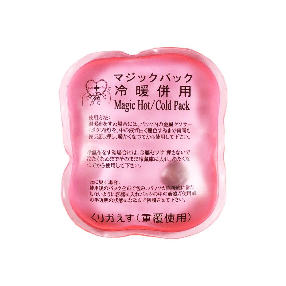 日本熱銷 冷熱兩用 痠痛熱敷袋 可重複使用 暖暖包 現貨 宅家好物