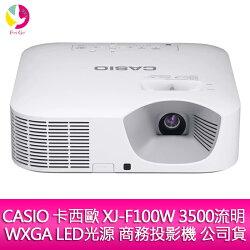 分期0利率 CASIO 卡西歐 XJ-F100W 3500流明 WXGA LED光源 商務投影機 公司貨▲最高點數回饋10倍送▲