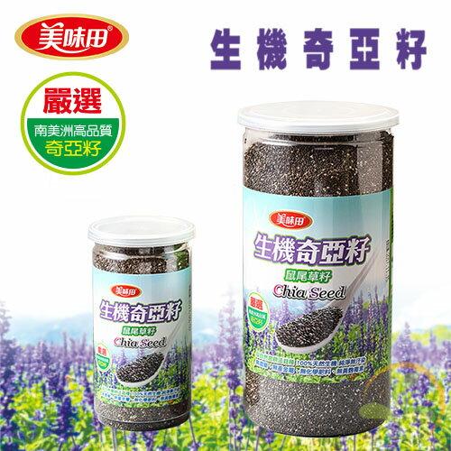 輕纖盈夏 奇亞籽 大+小 1000g/260g 家庭罐+獨享罐【美味田】