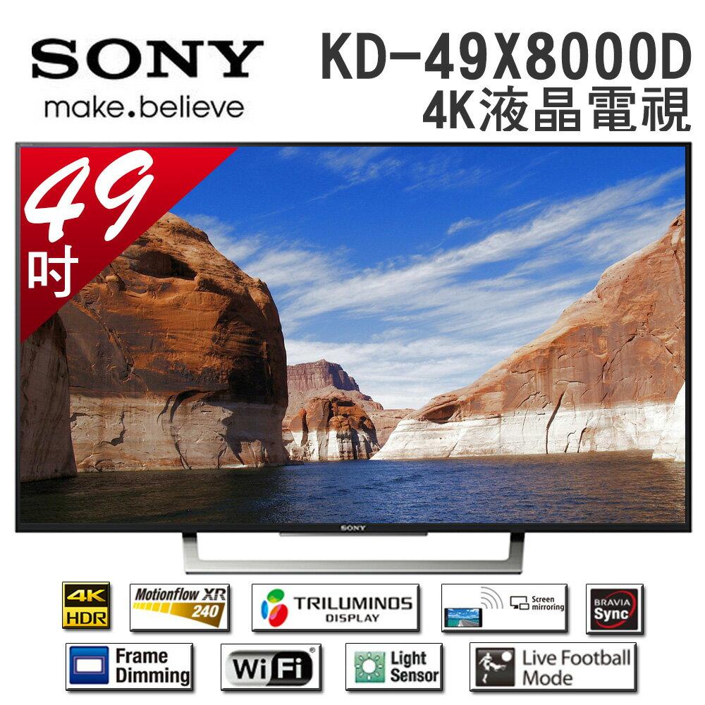 SONY 新力 KD-49X8000D 49吋 4K 液晶電視  日製 公司貨 【加贈基本桌裝】
