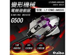 ~尋寶趣~aibo 鈞嵐 G500 USB 變型機械電競遊戲滑鼠 有線滑鼠 電玩 人體工學