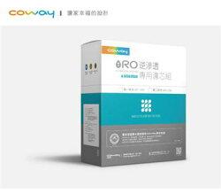 Coway RO逆滲透專用濾芯組【11吋第二年份】適用淨水器 P160L