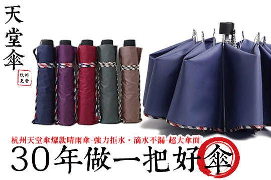 知名杭州天堂傘(顏色隨機出貨)
