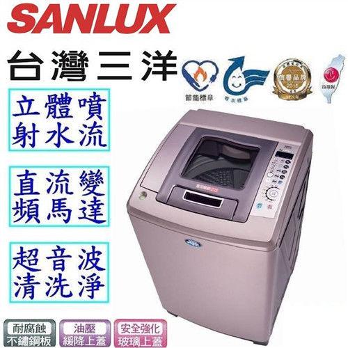~三洋 SANLUX~13KG直流變頻超音波洗衣機 SW~13DV8