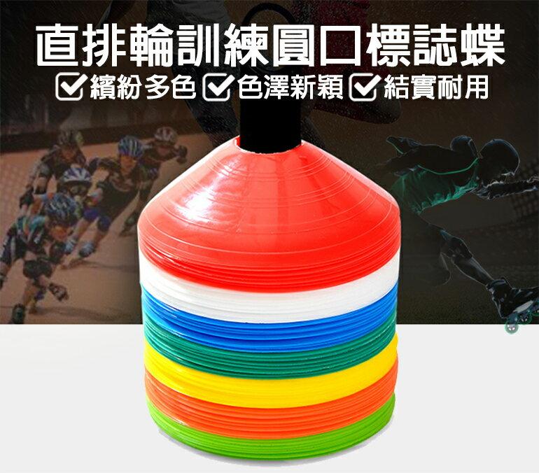 練習用 三角錐 路障 飛碟盤 圓盤 足球/滑板/直排輪/蛇板/飄移板 適用 訓練 耐用 環保 耐擠壓 不變形 D00534
